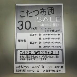 こたつ布団が30%OFF!!~まきもとクリーニング店~