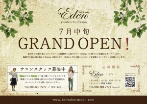 『hair&make Eden』 7月中旬 GRAND OPEN!!