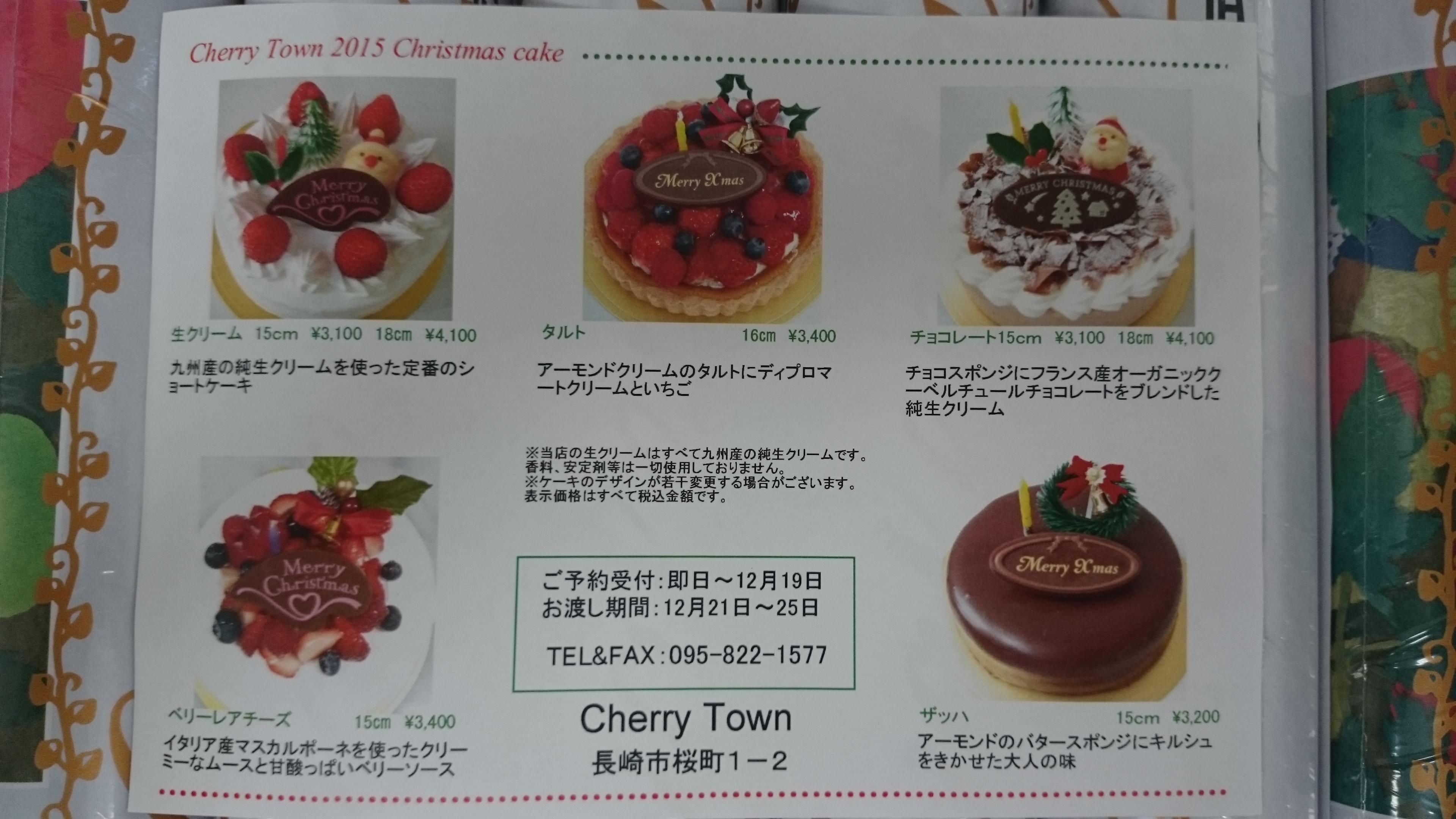 「Cherry Town」より、クリスマスケーキご予約のお知らせです。