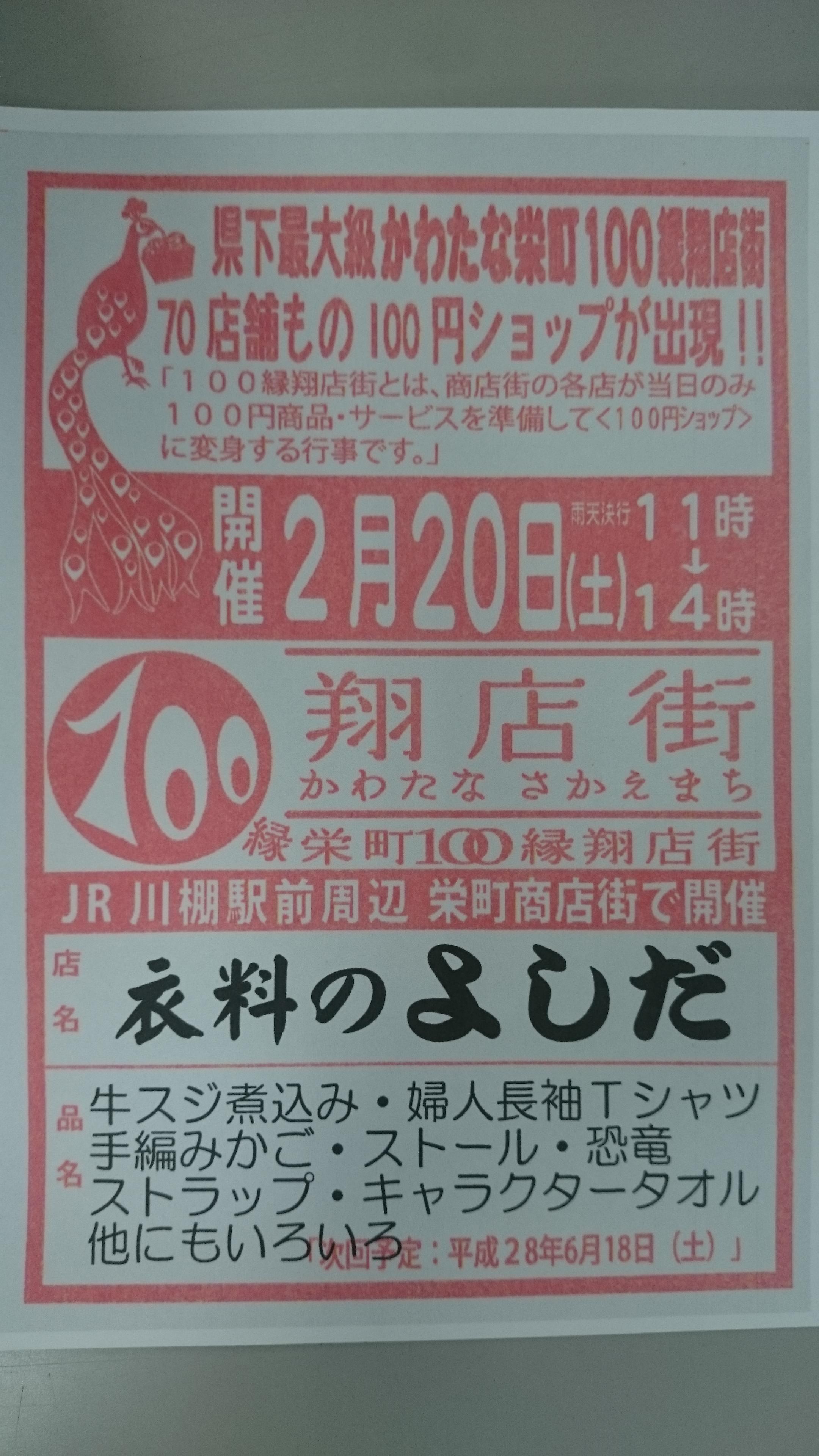 「衣料のよしだ」より、「かわたな栄町100縁翔店街」のお知らせです。