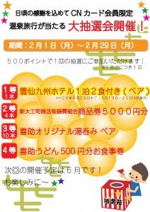 【CNカード大抽選会・恵方巻販売のお知らせ】