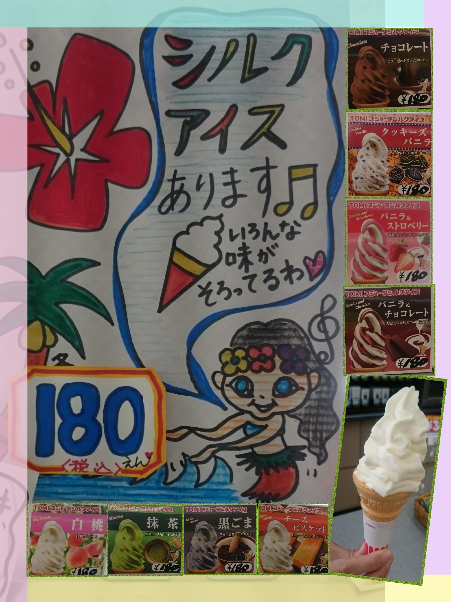 「シルクアイス」美味しい季節になりました♪