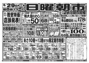 <バリュー平山店>今週のお得情報!