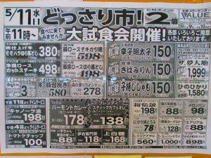スーパーバリュー平山店お得情報!