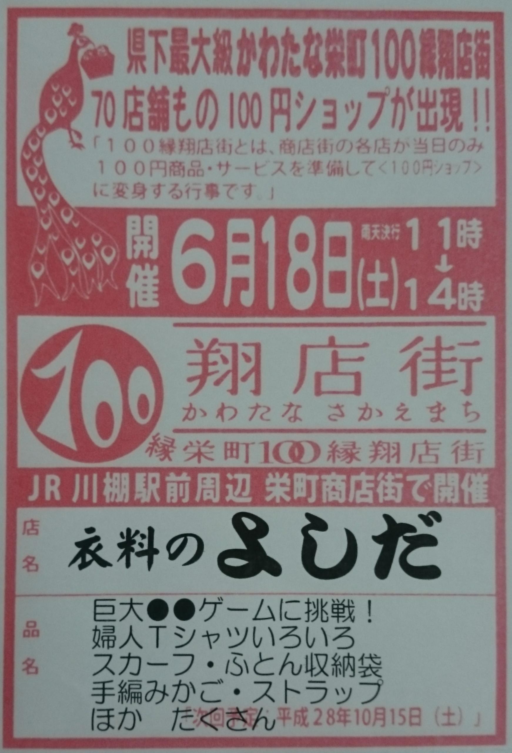 今日は「川棚100縁翔店街」です(*^^*)
