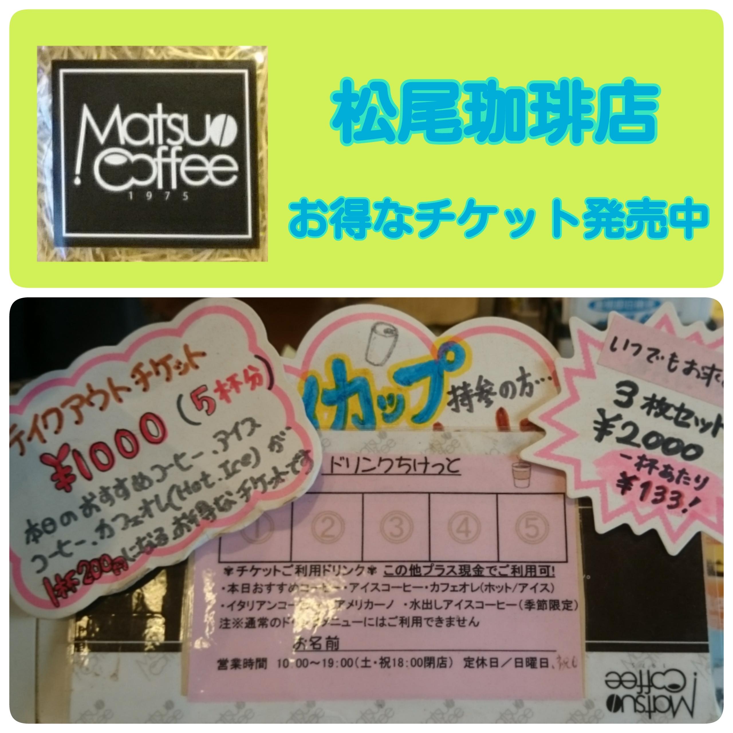 「松尾珈琲店」さん、お得なチケット発売中(*^^*)