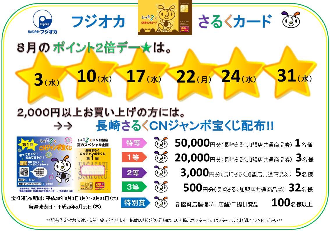 「フジオカ」さるくカード2倍デー!!