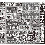 総力祭★バリュー平山店