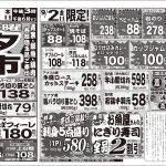 8月31日(水)CNポイント2倍!バリュー平山店