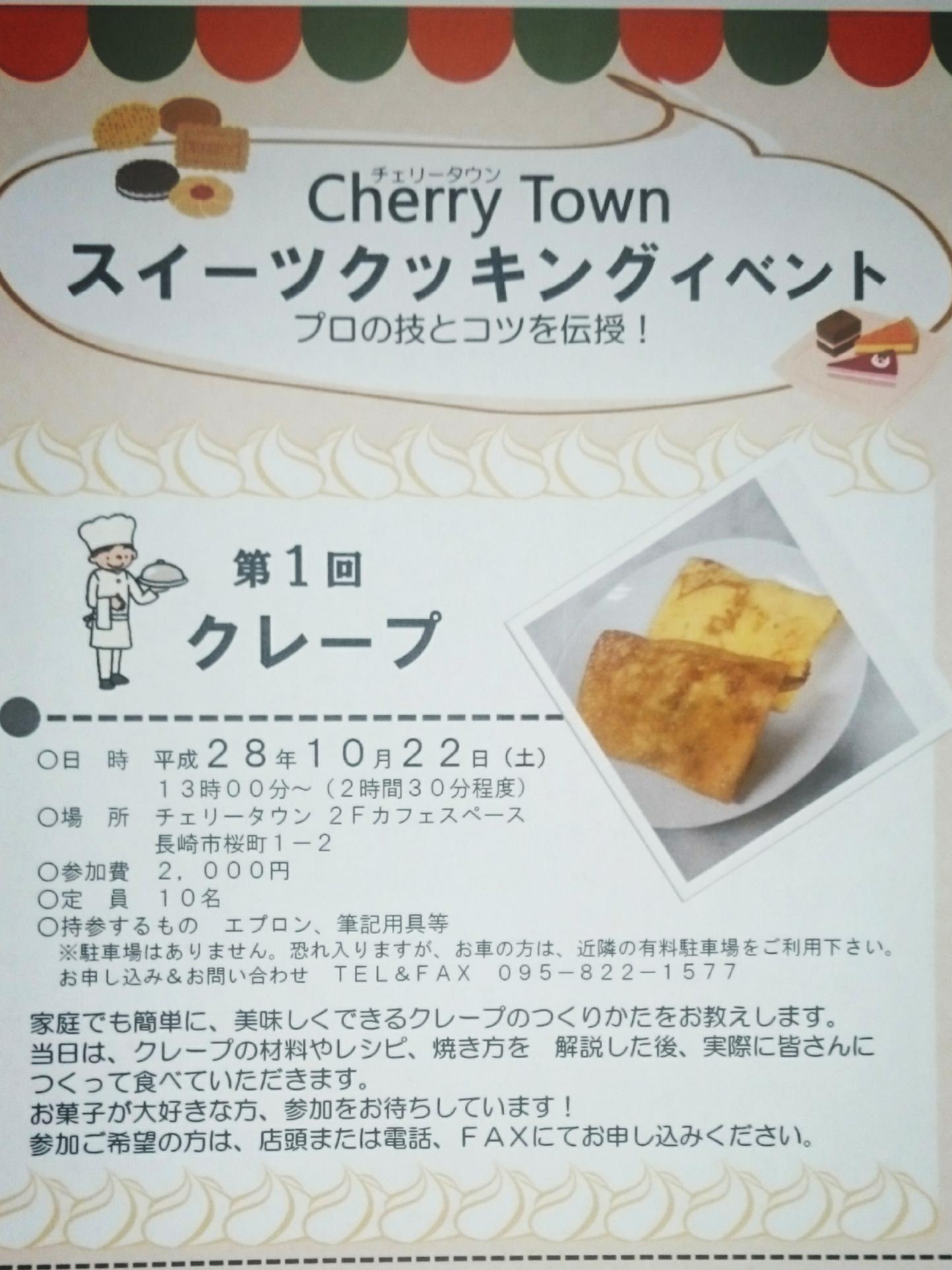 Cherry Town『スイーツ クッキング イベント プロの技とコツを伝授!!』のお知らせ(*^_^*)
