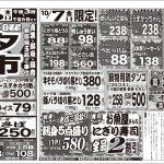10/5(水)どっさり市!ポイント2倍~バリュー平山店~
