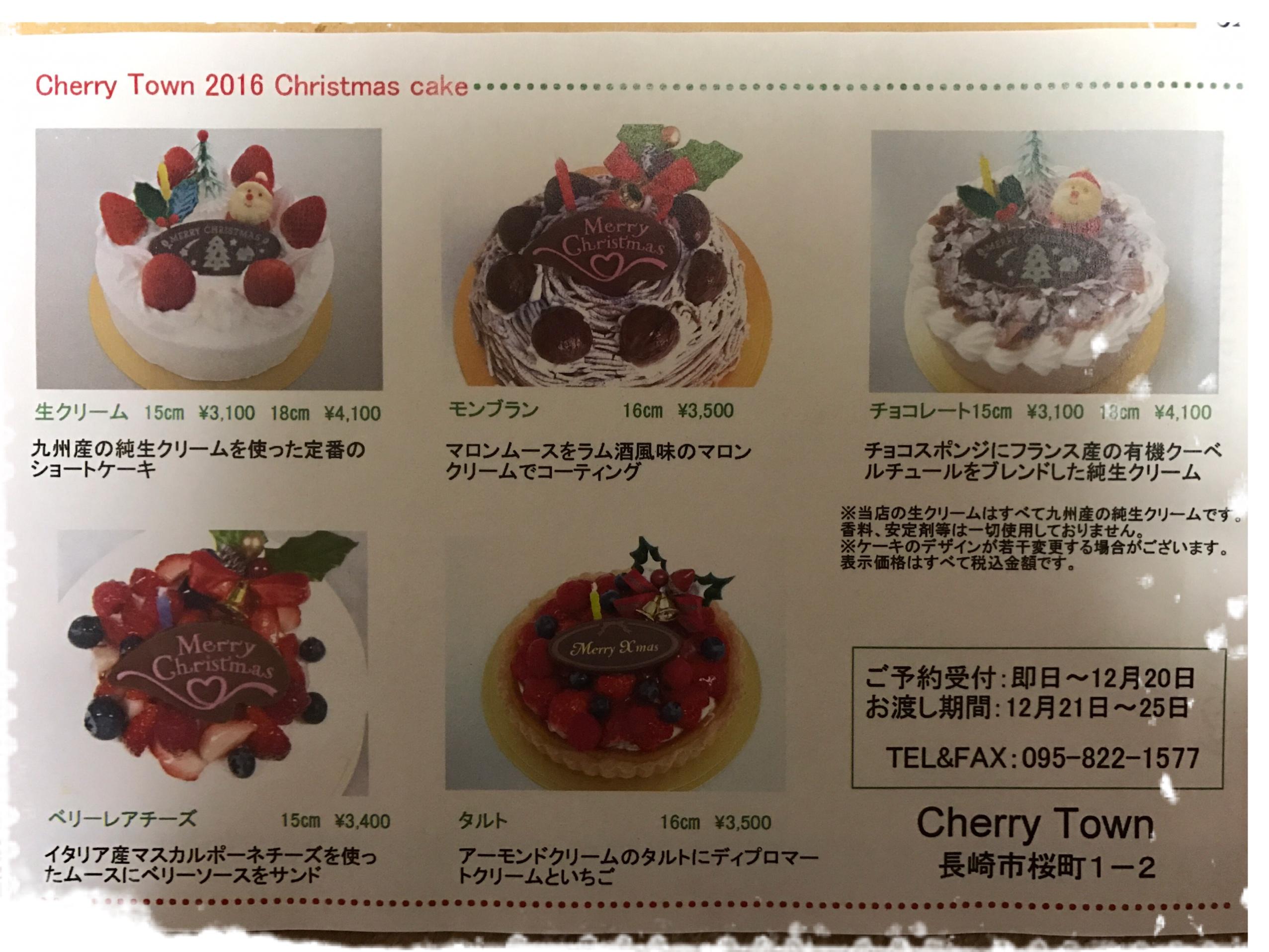クリスマスケーキは、チェリータウンで♡