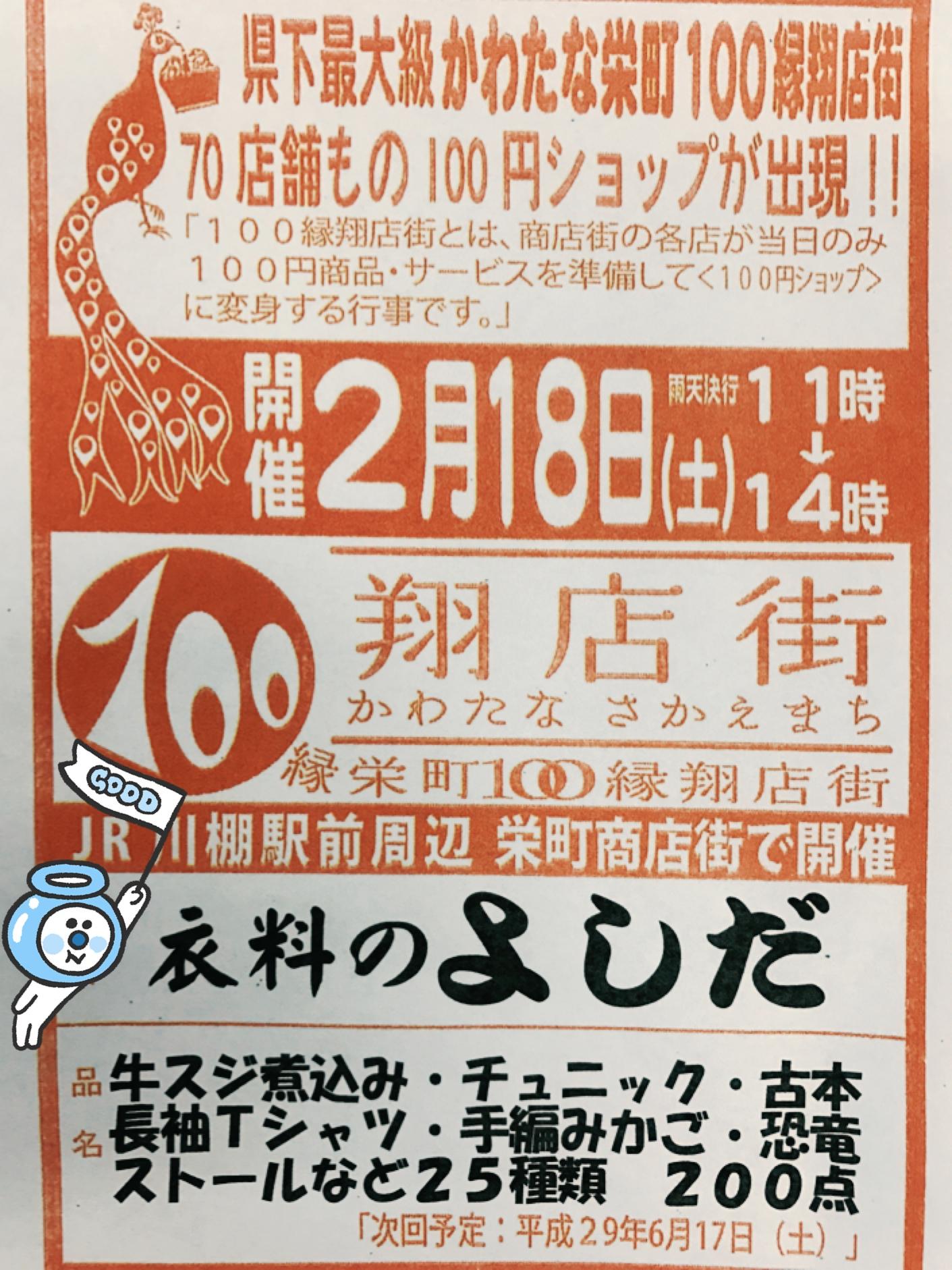 かわたな栄町100円翔店街 2月18日(土)開催~♪(´‥`)//