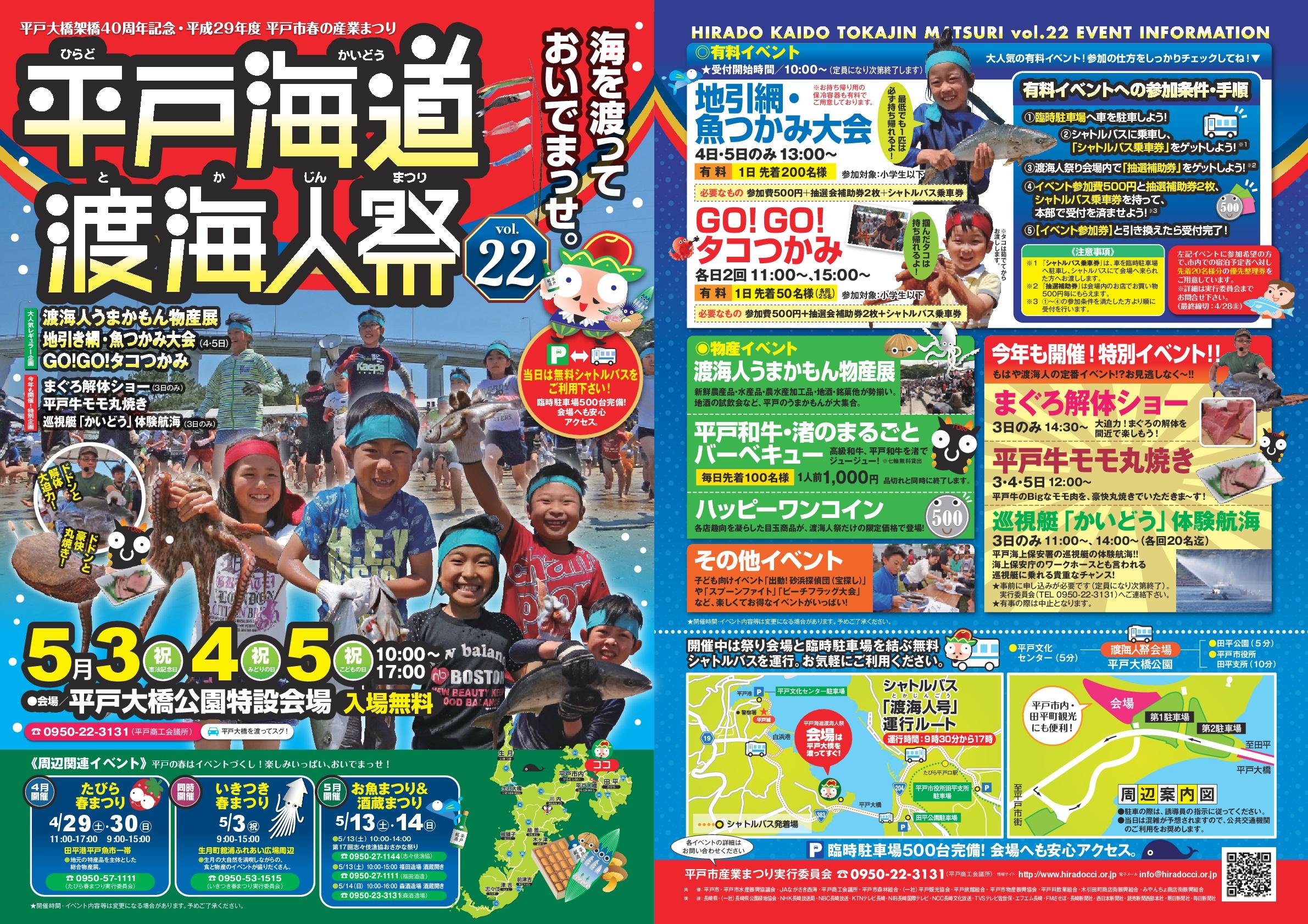 第22回平戸海道渡海人(とかじん)祭り開催!