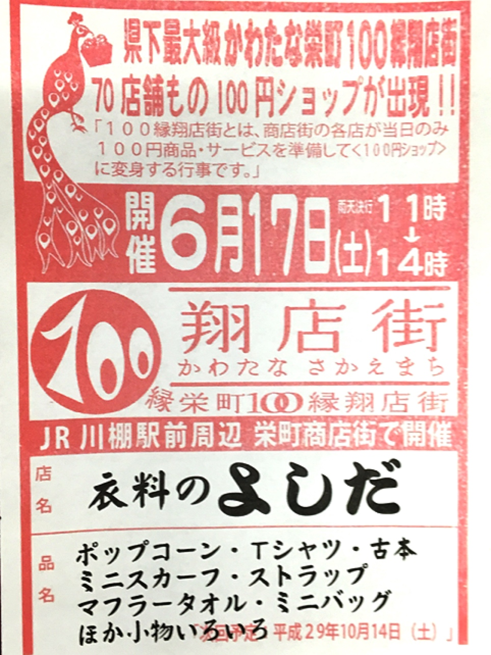 明日は、かわたな栄町100縁翔店街ヽ(*^^*)ノ