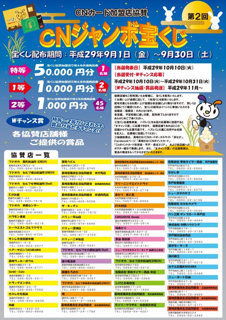 長崎さるくCNジャンボ宝くじポスター