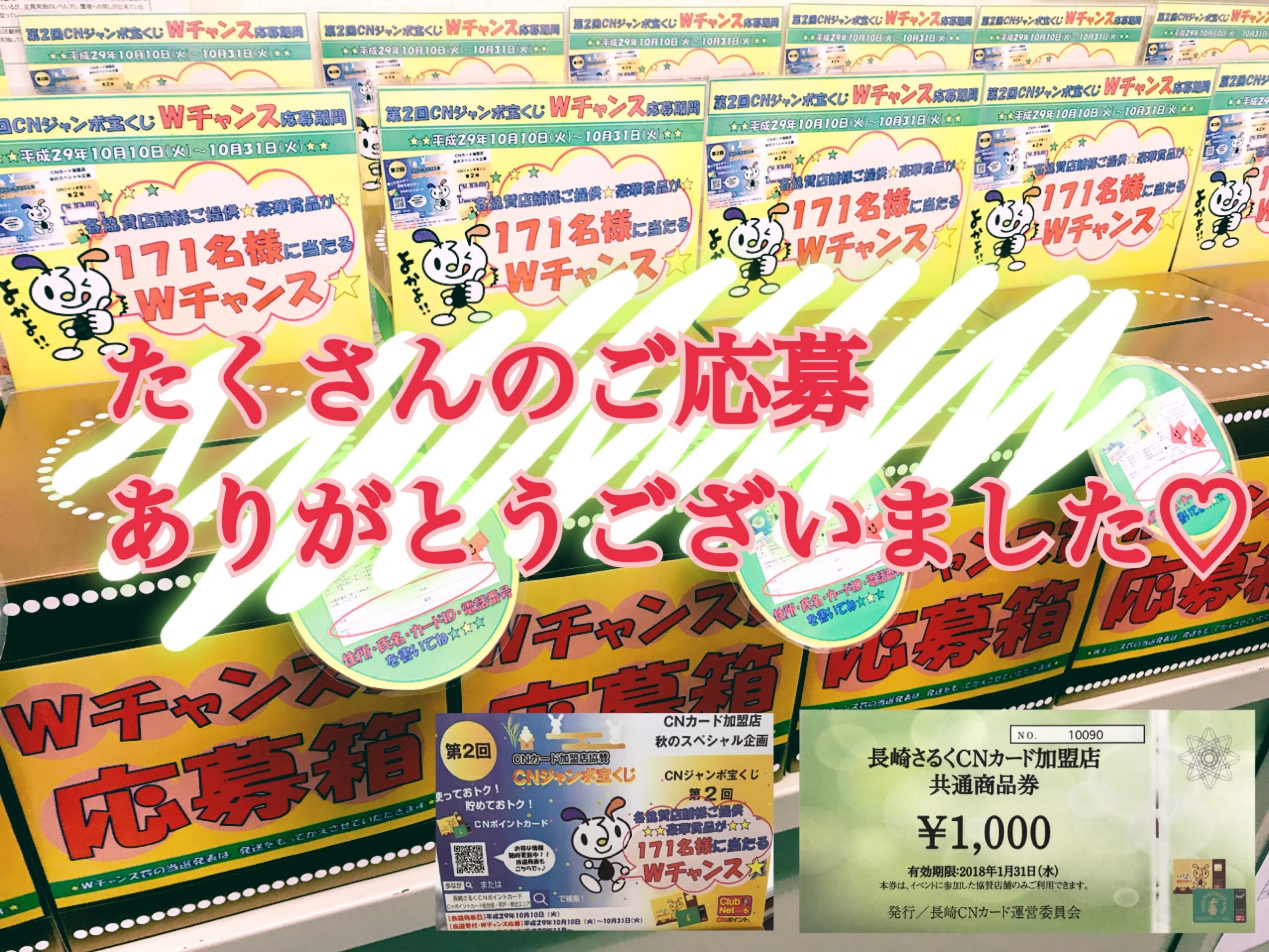 『第2回CNジャンボ宝くじ』Wチャンス賞発送しました📮