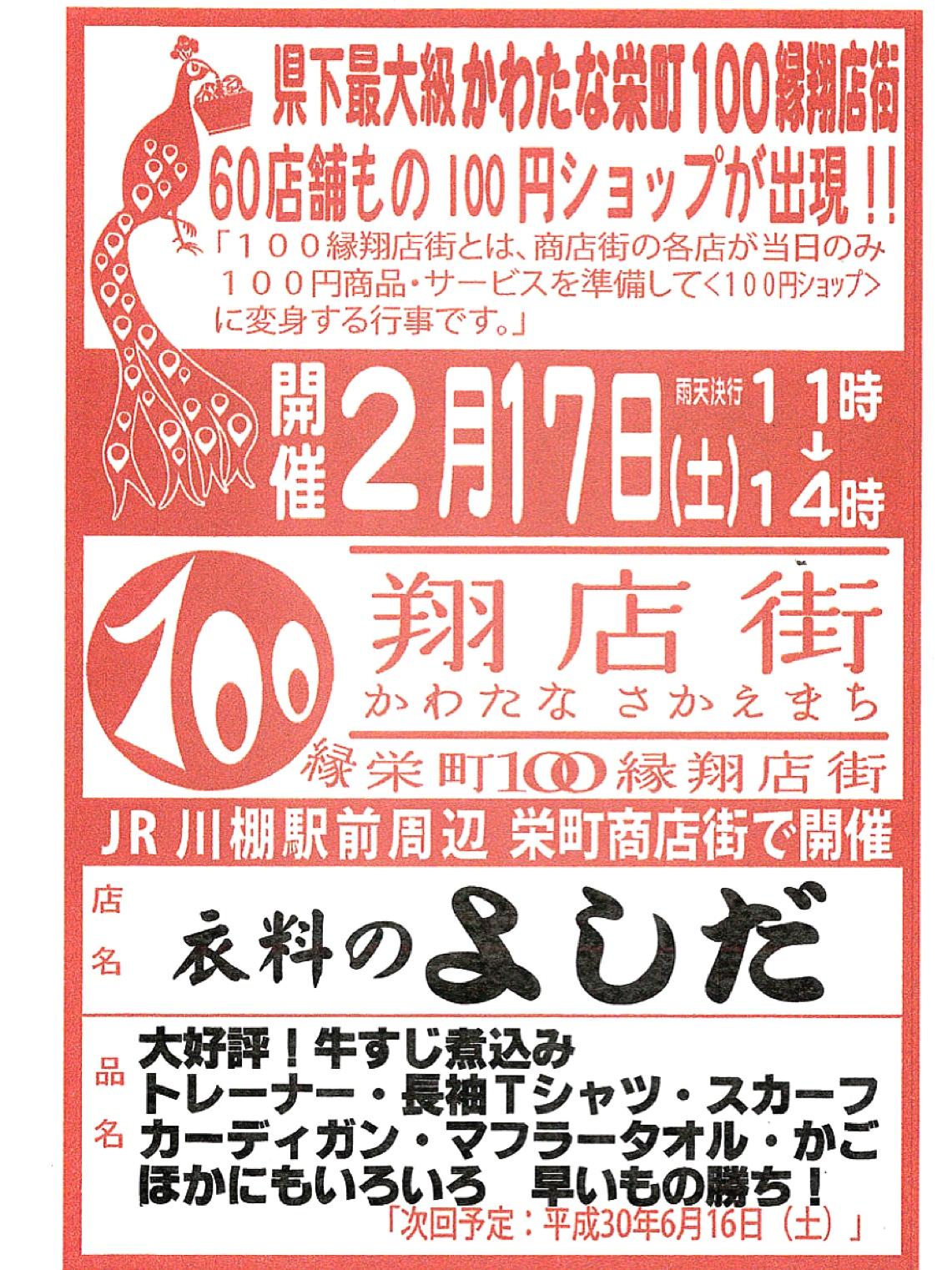 明日は、かわたな栄町 100縁 翔店街 ꉂꉂ📣