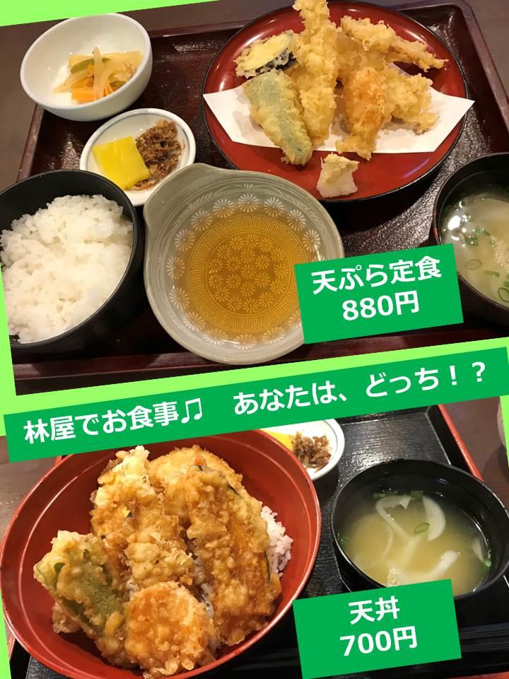 【天丼】☜(・∀・)☞【天ぷら定食】あなたはどっち!?