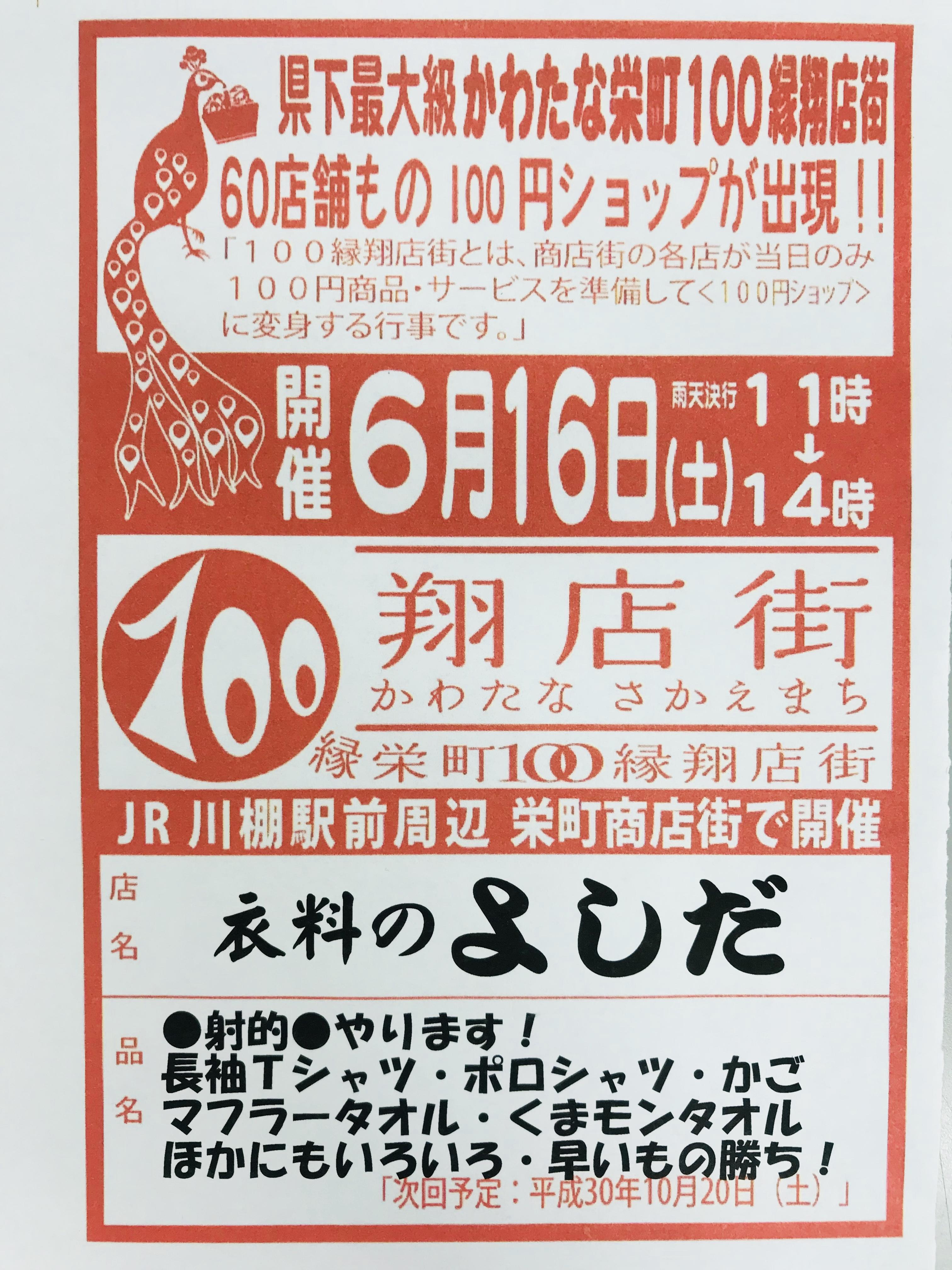 『かわたな栄町100円翔店街』明日11:00~開催です😜