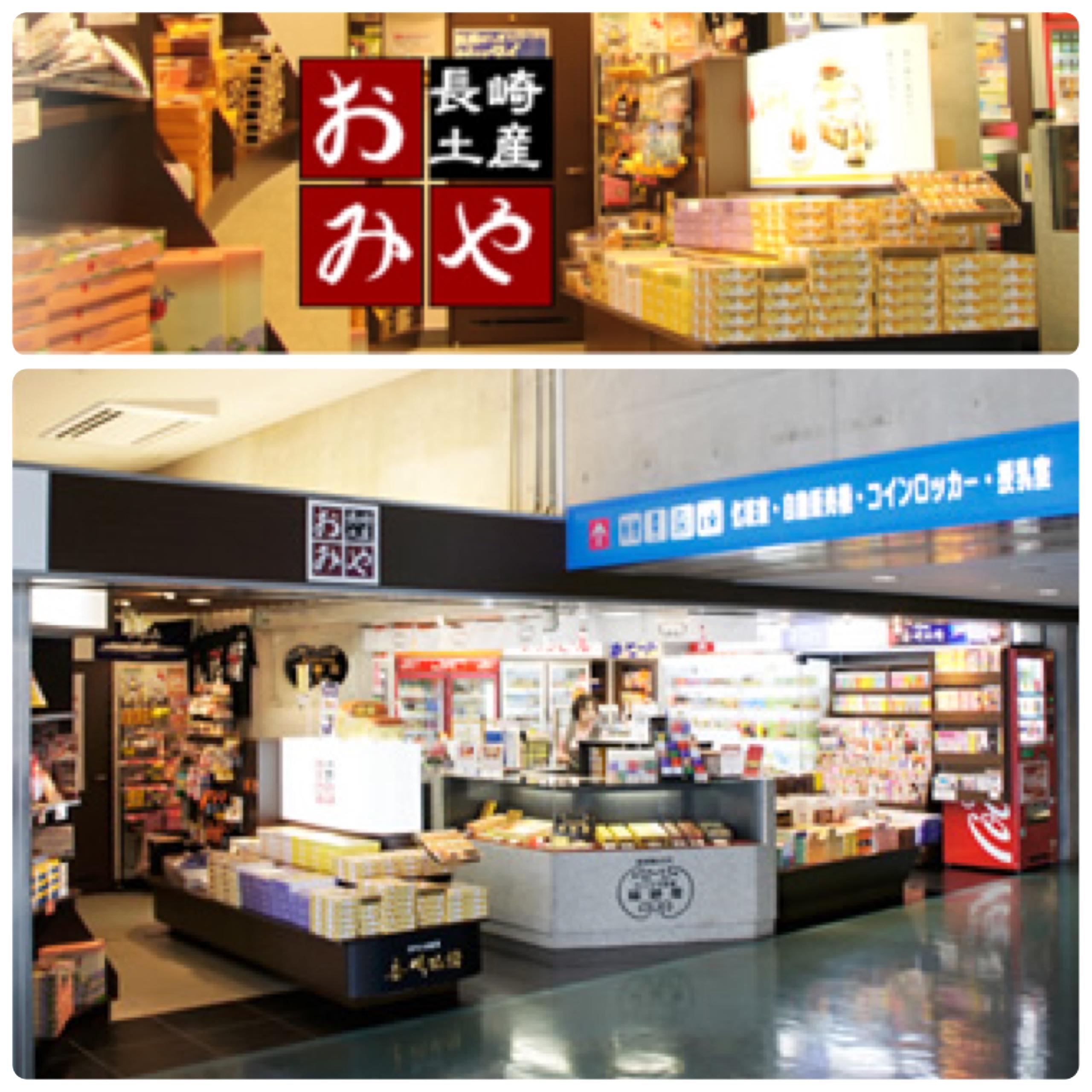 【長崎土産おみや】には、長崎の名産品がいっぱい!