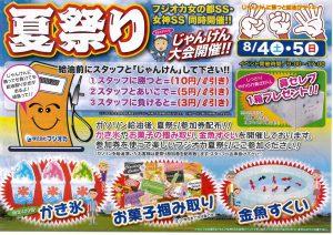 フジオカ☀️夏祭り 女の都SS⛽女神SS同時開催!