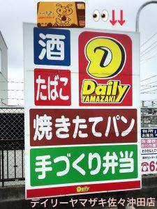 【デイリーヤマザキ佐々沖田店】のご紹介!