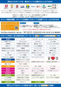 【雲仙福田屋・味美どり合同企画】CNポイント交換キャンペーン実施します!