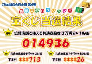 CN加盟店合同企画 第4弾「長崎平戸CNジャンボ宝くじ」当選発表!!
