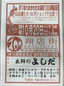 10/20(土)【かわたな栄町100縁翔店街】開催♪