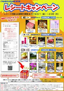 CN加盟店合同企画 第5弾「レシートキャンペーン」2/1(金)スタート♪