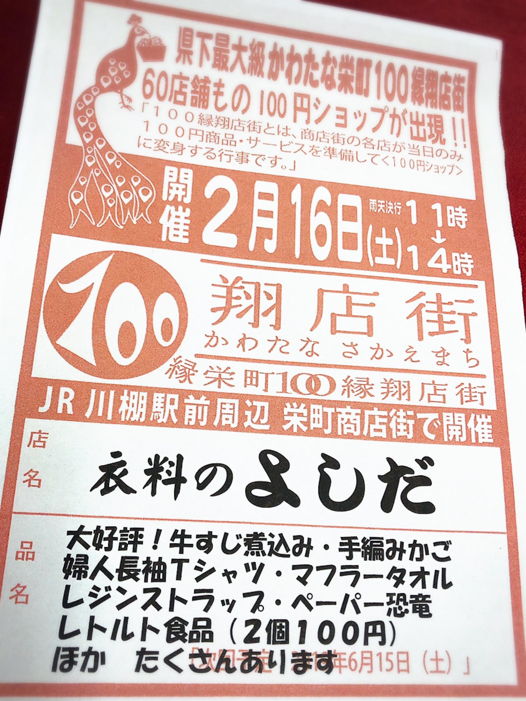 明日2/16(土)は、かわたな栄町100縁翔店街🎵