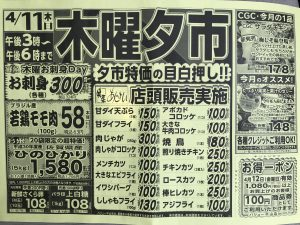 【バリュー平山店】最新チラシ情報★