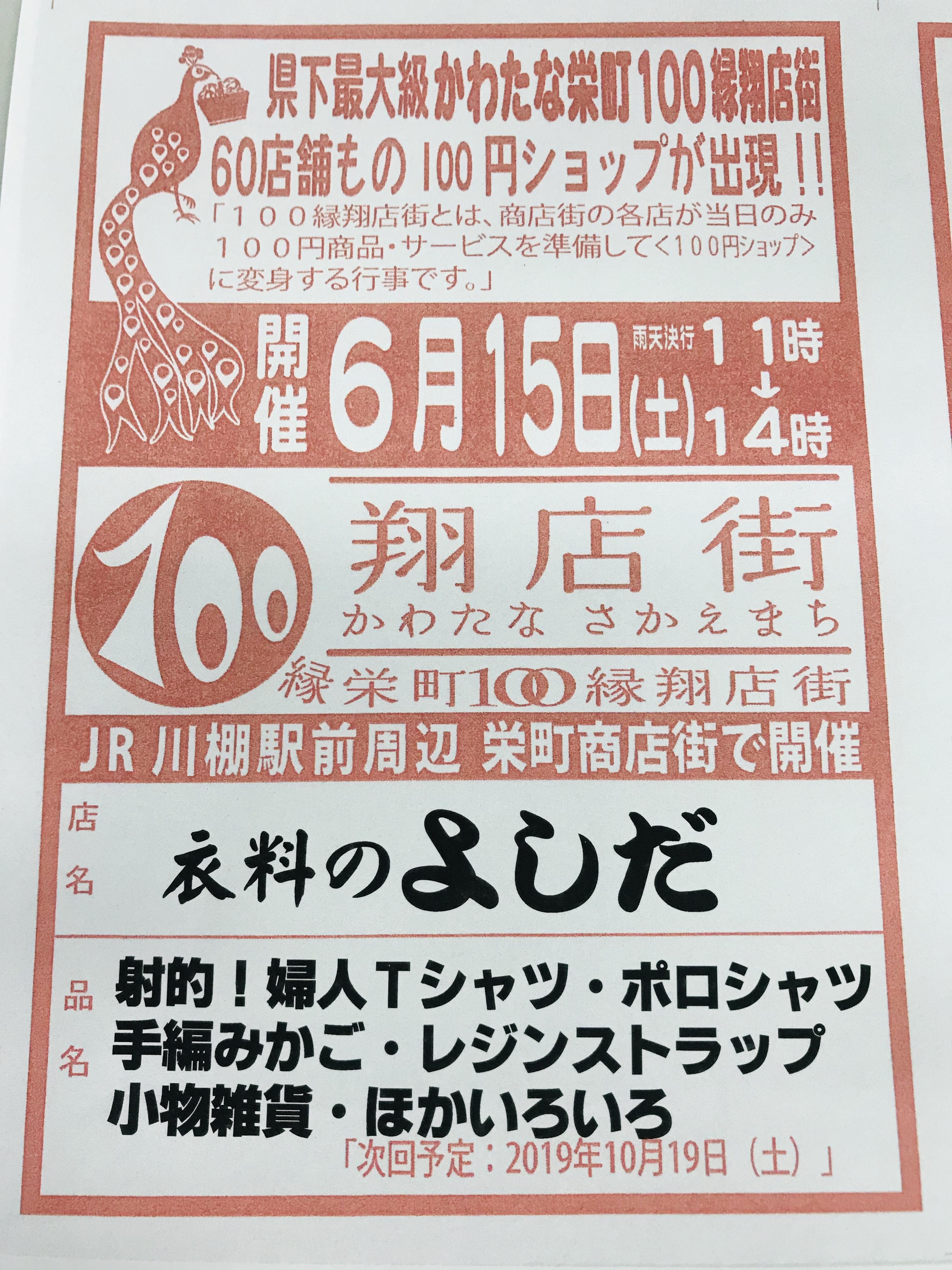 【かわたな栄町100縁翔店街】明日6/15(土)開催!