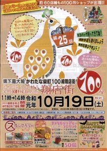【かわたな栄町100縁翔店街】10/19(土)開催です!