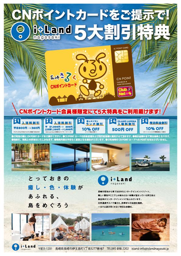 CNカードでさらにお得に( ˙º̬˙ )و【 i+Land nagasaki 】の5大割引特典がスタートしました🧚♂➰✨