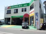タイヤガーデン 東長崎店