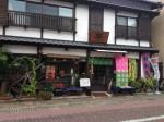 平戸 有香製茶